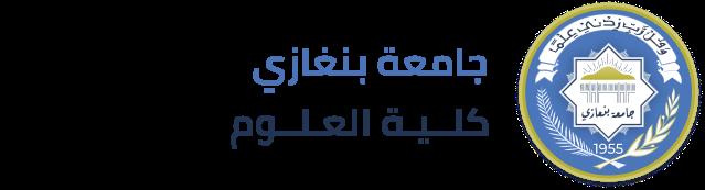كلية العلوم - جامعة بنغازي